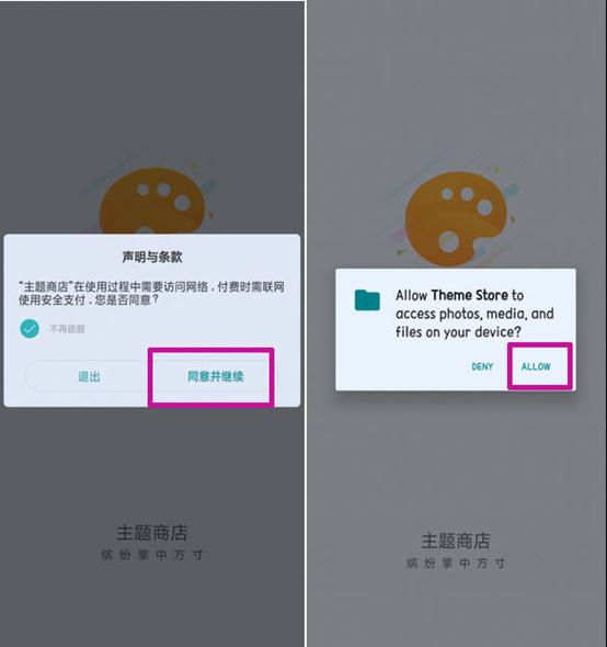 Aplikasi Theme Store China