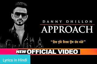 एप्रोच Approach Lyrics in Hindi | Danny Dhillon