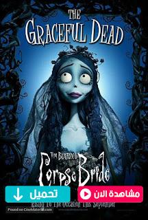 مشاهدة وتحميل فيلم جثة العروس Corpse Bride 2005 مترجم عربي