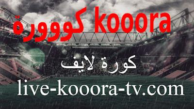 كووورة  - كورة لايف   kooora بث مباشر مباريات اليوم لايف