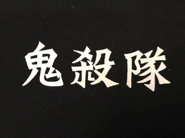 衝了台北信義區『鬼滅之刃快閃店』,我的『小朋友看地球』也跟著快閃了