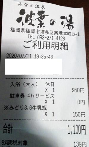 みなと温泉 波葉の湯 2020/7/11 利用のレシート