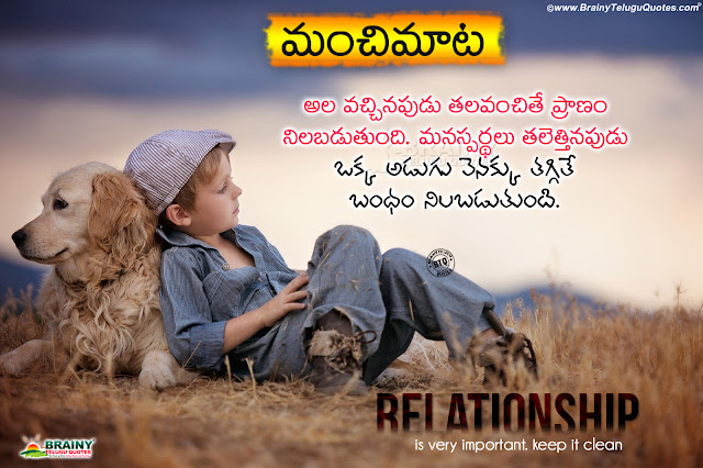 fmous words in telugu, life thoughts in telugu, daily telugu motivational messages, heart touching words in telugu