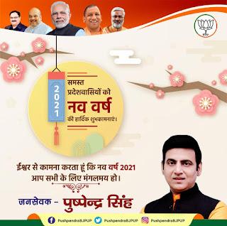युवा समाजसेवी व जनपद के लोकप्रिय भाजपा नेता पुष्पेन्द्र सिंह की तरफ़ से नव वर्ष2021,मकर संक्रान्ति एवं गणतंत्र दिवस की आप सभी को कोटिशः बधाई व अशेष शुभकामनाएं