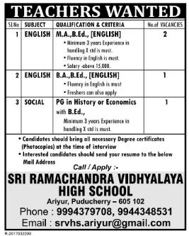 sri ramachandra vidhyalaya high school ariyur wanted