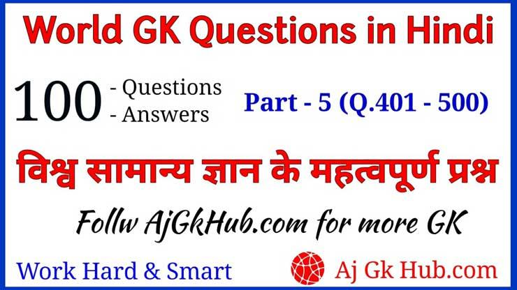 World GK Questions in Hindi   Part – 5   विश्व सामान्य