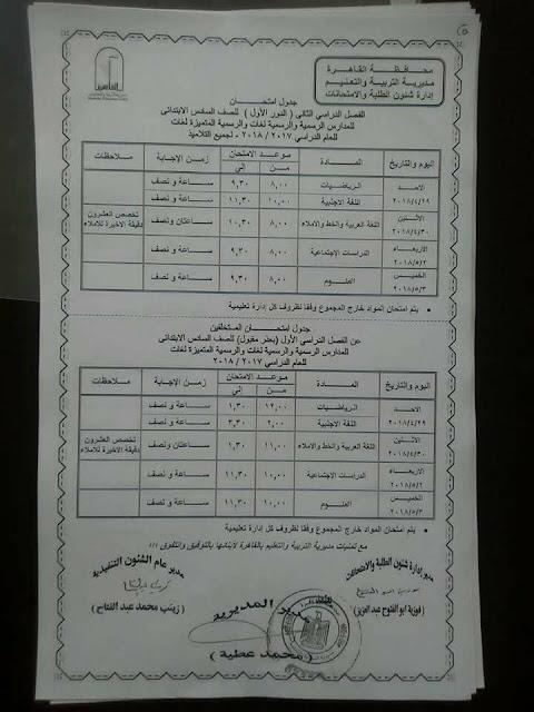 """جدول امتحان الصف السادس الابتدائي محافظة القاهرة 2018 آخر العام """"الترم الثاني"""""""