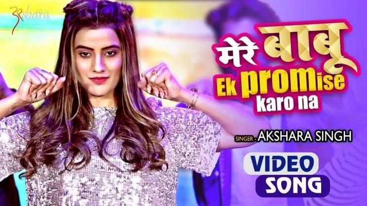 Mere Babu Ek Promise Karo Na Lyrics