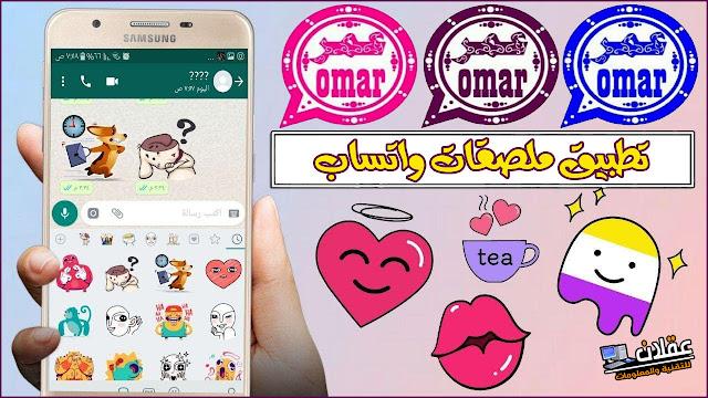 تنزيل تطبيق ملصقات عمر [ أفضل ملصقات واتساب ] stickers whatsapp 2021