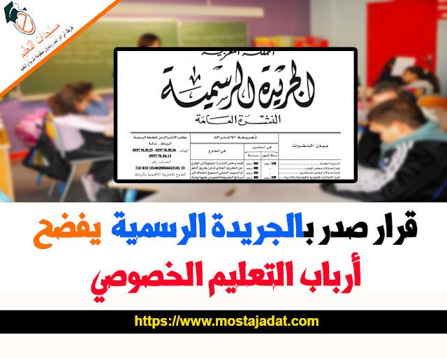قرار صدر بالجريدة الرسمية  يفضح أرباب التعليم الخصوصي