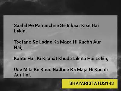 Motivational Shayaris on life