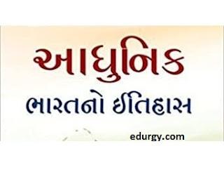 Adhunik Bharat No Itihas PDF Download