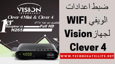 طريقة ضبط اعدادات الواي فاي لجهاز Vision Clever 4 WIFI moresat Digiclass Tenda ralink