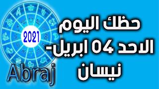 حظك اليوم الاحد 04 ابريل- نيسان 2021