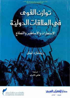 ،بناء الامن عبر التوازن، بحث حول مبدا توازن القوى في العلاقات الدولية، توازن القوى، العلاقات الدولية، ريتشارد ليتل