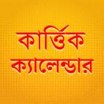 Kartik Bengali Calendar