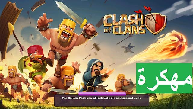 تحميل لعبة clash of clans مهكرة للايفون