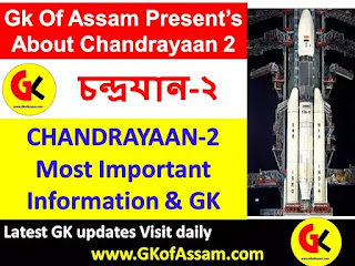 About Chandrayaan-2-Complete Information and GK Questions