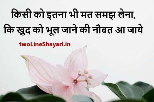 best shayari on life  images, best shayari on life pic, best hindi shayari on life images