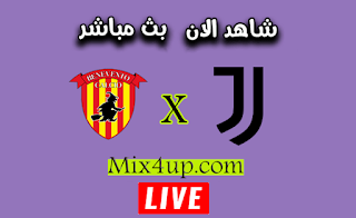 مشاهدة مباراة يوفنتوس وبينفينتو بث مباشر اليوم بتاريخ 28-11-2020 في الدوري الايطالي