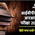 आईबीपीएस आरआरबी परीक्षा 2019 : हिंदी भाषा के स्टडी नोट्स   भाग- 5