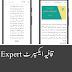 قافیہ ایکسپرٹ (اینڈرائیڈ) - ریلیز