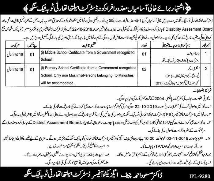 Jobs in District Health Authority Toba Tek Singh