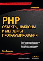 книга Мэтта Зандстра «PHP: объекты, шаблоны и методики программирования» (4-е издание)