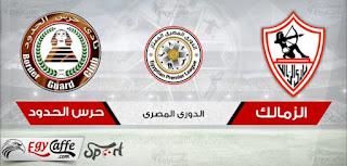 مشاهدة مباراة الزمالك وحرس الحدود بث مباشر بتاريخ 05-11-2018 الدوري المصري ON SPORTS HD Zamalek-Haras