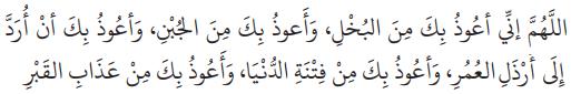 Hadis tentang Fitnah - Doa Rasulullah Saw untuk berlindung dari fitnah