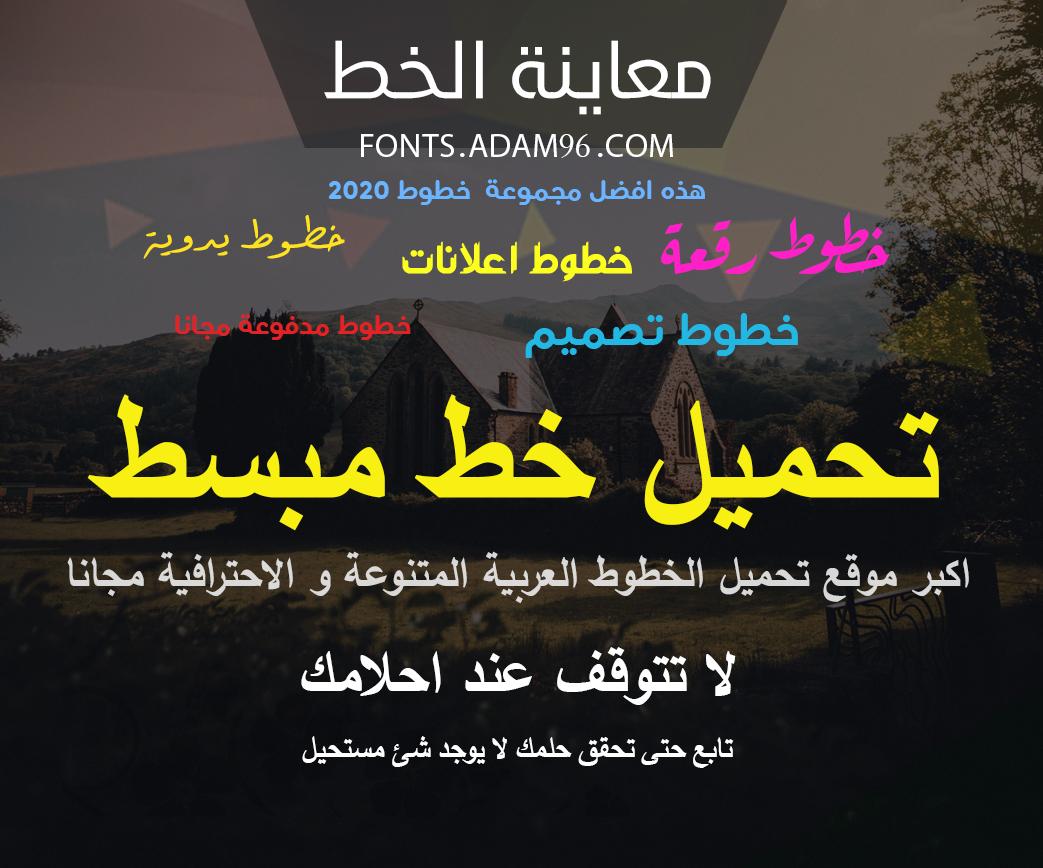 تحميل خط مبسط الاحترافي اروع الخطوط العربية مجاناً Font Simplified Arabic