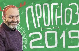 Итоги года и прогноз на 2019 от Виктора Шендеровича