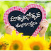 Happy Mothers Day Telugu Images,Wallpapers