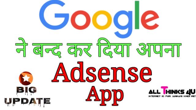 Google Adsense App Discontinue