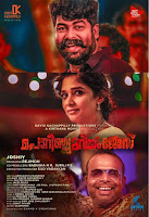 porinju mariyam jose malayalam movie, porinju mariyam jose images, porinju mariyam jose song, porinju mariyam jose all songs, porinju mariyam jose film, mallurelease