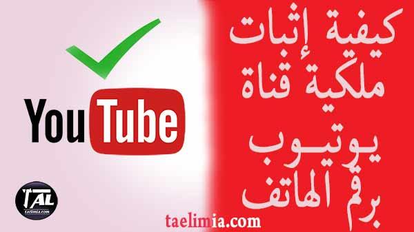 كيفية ,إثبات ,ملكية, قناة ,يوتيوب ,برقم ,الهاتف ,Youtube,
