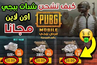 شدات ببجي اون لاين مجانا pubg mobile.online uc free