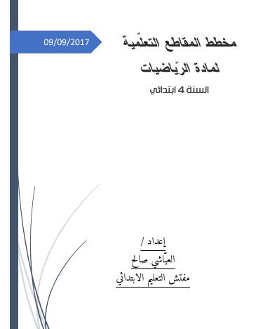 مخطط المقاطع التعليمية الرياضيات السنة الرابعة ابتدائي الجيل الثاني