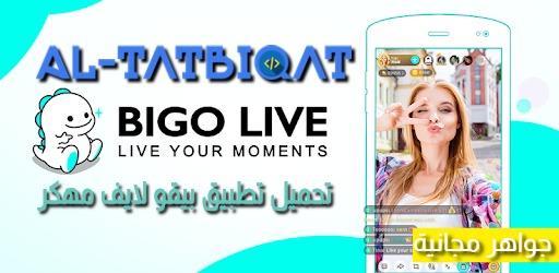 تحميل تطبيق بيقو لايف مهكر + موقع شحن Bigo Live مجانا