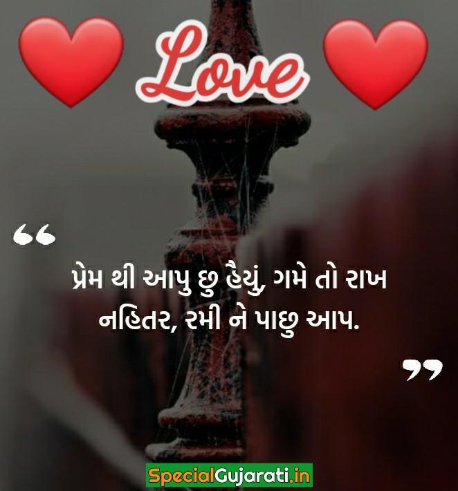 Gujarati shayari on love