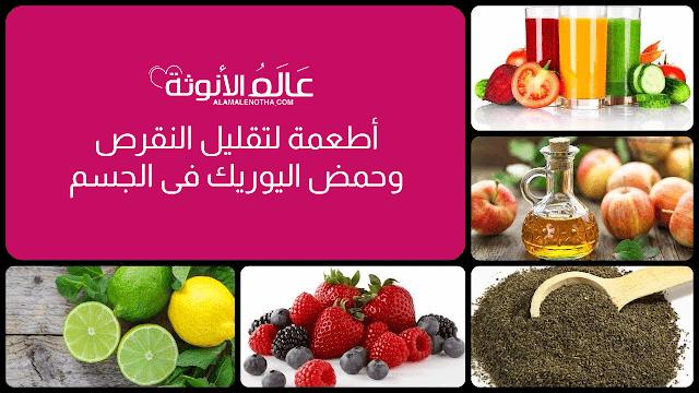 اطعمة تساعد على خفض من معدل اليوريك اسيد ومرض النقرس