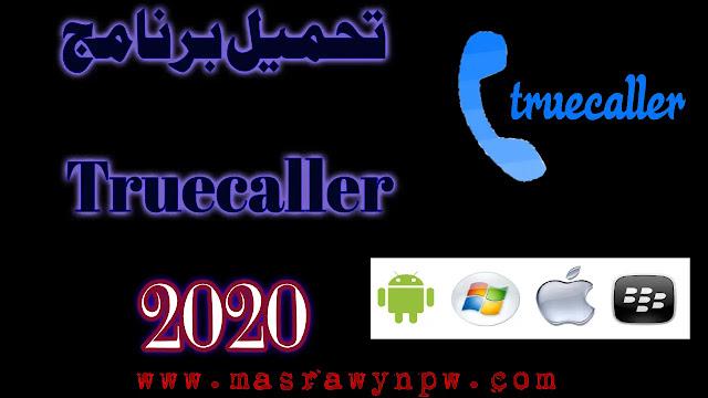 تحميل برنامج  تروكولر لمعرفة هوية المتصلينtruecaller