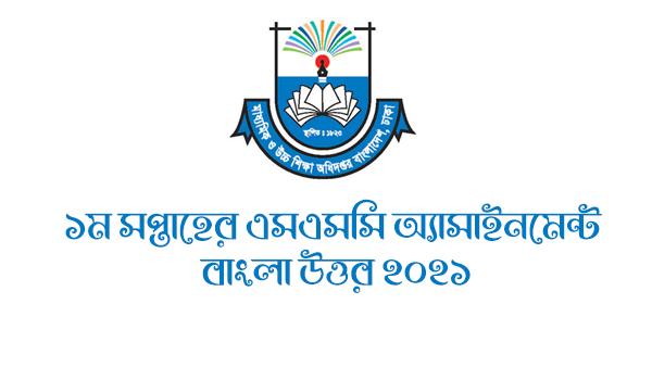 1st Week SSC Assignment 2021 Bangla Answer