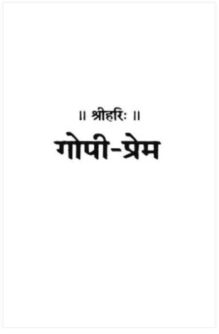 गोपी प्रेम : हनुमान प्रसाद पोद्दार द्वारा मुफ़्त पीडीऍफ़ पुस्तक हिंदी में | Gopi Prem By Hanuman Prasad Poddar PDF Book In Hindi Free Download
