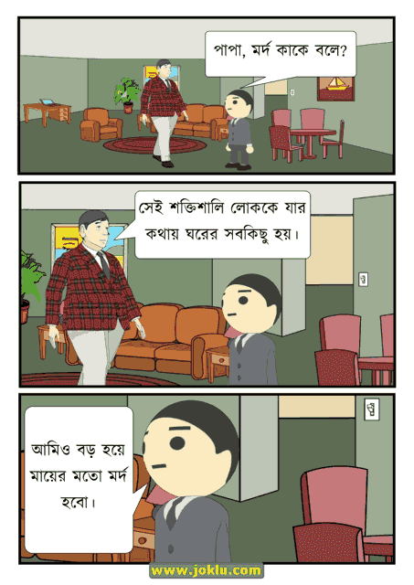 Strongman joke in Bengali
