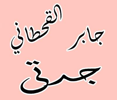 اضرار الصمغ العربي جابر القحطاني