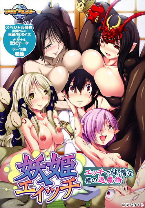 [H-GAME] Youhime Eitch-My naughty and naive magical technique- JP