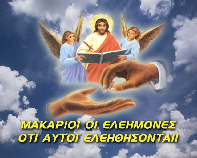 Άγιος Αθανάσιος Κατούνας: Μακάριοι οι ελεήμονες, ότι αυτοί ...
