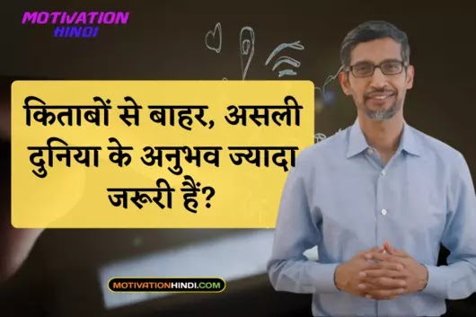 sundar pichai motivational quotes in hindi