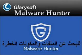 Glary Malware Hunter Pro 1.84 للبحث عن الملفات والمكونات الخطرة على جهاز الكمبيوتر